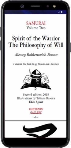 Samurai eBooks: Spirit of the Warrior - a book on Bushido